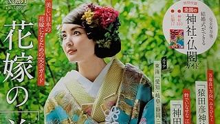 雑誌掲載 日本の結婚式「手刺繍 松羅御所車紋」「銀コマ」 TANAN丹庵