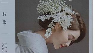 雑誌掲載「日本の結婚式」 TANAN丹庵