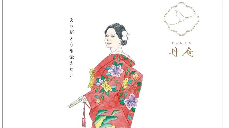 雑誌掲載 「ゼクシイ3月号」 TANAN丹庵