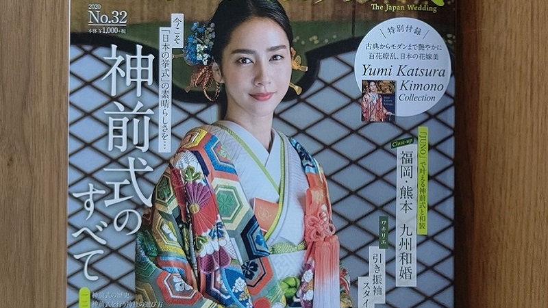 雑誌掲載「日本の結婚式」8月5日発売
