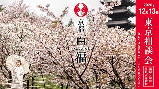 12月13日 東京 「世界遺産仁和寺ロケーション撮影相談会」