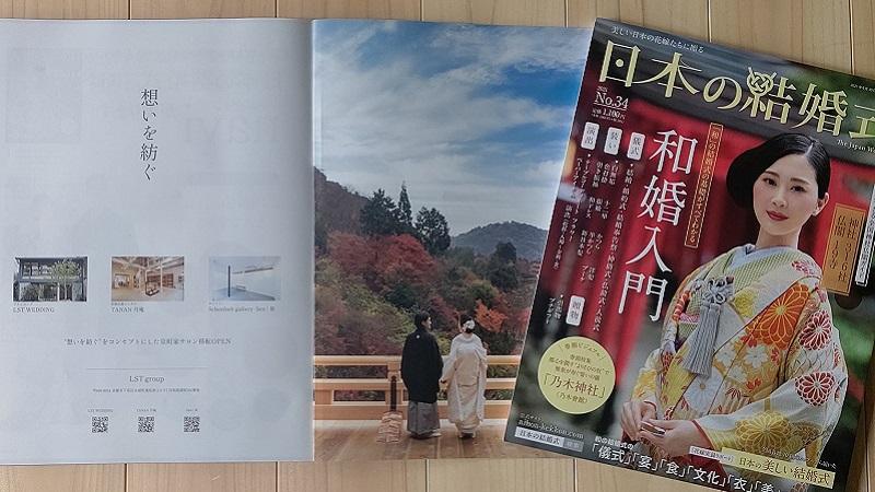 日本の結婚式 最新号